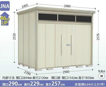 タクボ物置 Mr.トールマン・ブライト JNA-S2922(多雪型・標準屋根) 中・大型物置 明かり窓 収納庫 屋外 物置き 送料無料