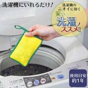 洗濯機カビ防止消臭洗浄除菌洗濯槽クリーナー洗濯用品入れるだけ部屋干し生乾き漂白剤柔軟剤使用可効果約1年