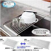 水切りかご水切りラックたためるシンク上食器水切りカゴ水切り伸縮折りたたみスリムキッチンステンレス52x23.5cm食器乾燥台所流し台