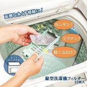 縦型洗濯機ゴミ取りフィルター髪の毛糸くずフィルターその他洗濯用品縦型洗濯機用フィルター20枚入