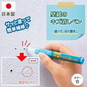 壁紙キズ傷消しペン補修修理穴汚れ隠す埋める塗るクロス消える簡単壁紙のキズ消しペン日本製