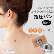肩首腰ツボ指圧効果慢性解消グッズマッサージこり肩甲骨指圧バン30粒入