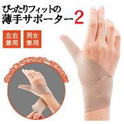 手首用サポーター手首親指支えるぴったりフィット左右兼用手首サポーター2