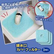 洗濯機排水口カバーフィルター排水口カバー虫ゴキブリ侵入臭い対策ほこり髪の毛汚れ防止送料無料3枚入り