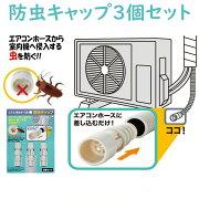 エアコン排水ホースドレンホースドレンパイプ防虫キャップ詰まりゴミゴキブリ虫対策エアコン部品アクセサリー