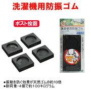 洗濯機防振防音ゴムパッドニューしずか振動防止マット対策騒音防止アクセサリーコンプレッサードラム式東京防音