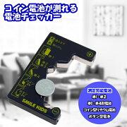 電池チェッカーボタン電池コイン電池乾電池残量テスト単1単2単3単4測定測る充電池アクセサリーコイン電池が測れる電池チェッカー