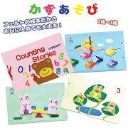布絵本知育玩具かずあそび2歳から絵本教材知育玩具赤ちゃんおもちゃ布のえほん