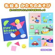 布絵本知育玩具かたちのあそび3歳以上絵本教材知育玩具赤ちゃんおもちゃ布のえほん幼稚園保育学習お祝い送料無料