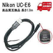 Nikonニコン高品質互換UC-E6互換品8ピンUSB接続ケーブル1.0mデジタルカメラ用送料無料