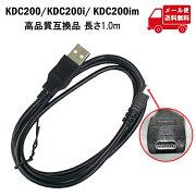 KDC200KDC200iKDC200im互換充電ケーブルバーコードリーダー充電USBケーブル互換ケーブルKOAMTAC