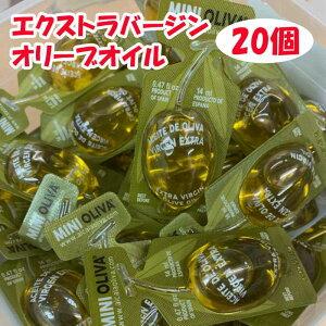 コストコ オリーブオイル 20個セット OLIVA S.A. エキストラバージンオイル 個別包装 バラ売り 14ml COSTCO ポイント 消化