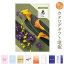 カタログギフト「奏-Kanade- 緑野(りょくや)」と「紙素材...