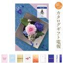 カタログギフト「『奏-Kanade-』 淡海(たんかい)」と「紙素材カ...