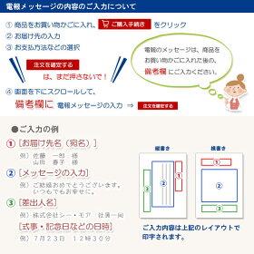 127希望【電報メッセージ用紙の色とフォント】