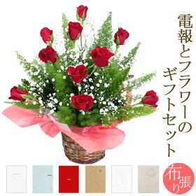「真紅のバラのアレンジデラックス」
