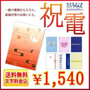 電報 祝電 結婚 【電報がなん...