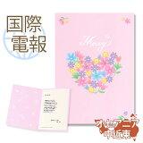 国際電報 お祝い 一般 紙素材カード 「メリー」 海外 北米・中米・オセアニア・中近東あて専用 送料無料 日本国内には送れません