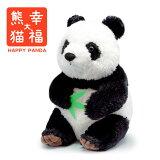 ぬいぐるみ「シンフーパンダ(幸福大熊猫)」 (電報なし) 送料無料 【この商品のみでは電報メッセージは付きません】 翌日配送 あす楽対応
