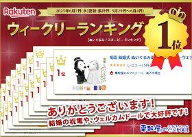 「スヌーピーウエディング洋風L」が楽天ウィークリーランキング上位入賞!