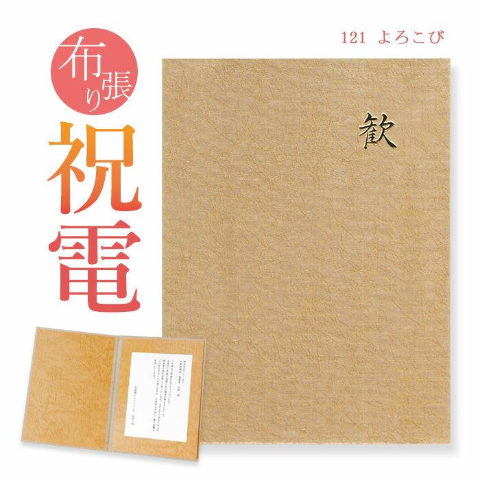 紙製品・封筒, グリーティング・カード