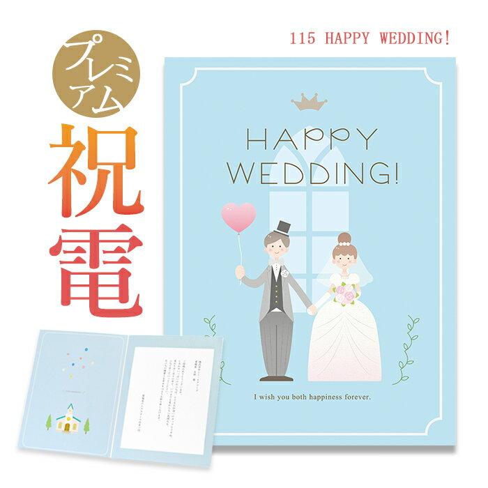 紙製品・封筒, グリーティング・カード  HAPPY WEDDING!