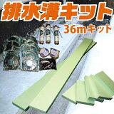 排水溝キット側板材:40枚中板材:120枚ブチルテープ:11巻ウレタンフォーム:3本オフコンピン:300本布テープ:2巻