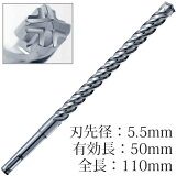 ドリルビットフィッシャークォートリックドリルビットSDSプラス(4枚刃)刃先径:5.5mm有効長:50mm全長:110mm