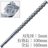 ドリルビットフィッシャークォートリックドリルビットSDSプラス(4枚刃)刃先径:5mm有効長:100mm全長:160mm