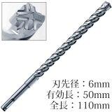 ドリルビットフィッシャークォートリックドリルビットSDSプラス(4枚刃)刃先径:6mm有効長:50mm全長:110mm