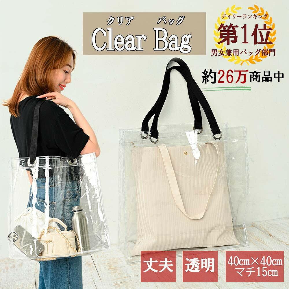 透明バッグ クリアバッグ トートバッグ Lサイズ 透明ビニール 無色 CB-4040 痛バッグ クリアバッグ PVC