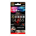 Galaxy A20 ガラスフィルム 防埃 3D 10H アルミノシリケート 全面保護 光沢/ブラック RT-GA20R……