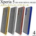 Xperia 5 ケース 4色 SO-01M SOV41 901SO メタリック バンパー シンプル TPU 耐衝撃 ストラッ……