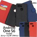 Android One S6 手帳型 ケース ストレートレザーデザイン なめらか ストラップ付 ストラップホール カードポケット 3色