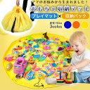 おもちゃ片付け袋 おもちゃ収納 プレイマット 便利 片付け おもちゃ 収納袋 バッグ 大容量 3色 軽量 簡単 ギュッと絞るだけ レジャーシート 屋内 屋外 子供 人気