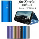 Xperia ケース 鏡面 おしゃれ 選べる7色 全面保護 Xperia1 Xperia5 XZ3 Xperia1II ミラー スタ……