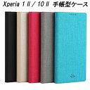 Xperia1II Xperia10II 手帳型 ケース レ