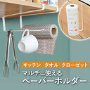 【訳あり品】キッチンペーパーホル...