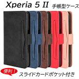 Xperia5II 手帳型 ケース たっぷり収納 耐衝撃 スタンド機能 ストラップホール カードポケット TPU 5色 マグネット式開閉