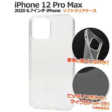 iPhone12 ProMax ケース マイクロドット ソフトクリアケース TPU 耐衝撃 オススメ シンプル 軽量 母の日