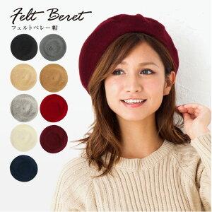 e765b764fe1dc ベレー帽 フェルト 帽子 レディース ウール混 シンプル フェルト ウール ベレー ベージュ ブラック ベレー 赤 バスクベレー