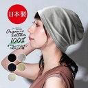 ニット帽 春夏 帽子 レディース メンズ オーガニックコットン100% 日本製 無地 杢調 ニットキャップ 綿 ワッチキャップ フリーサイズ メール便 送料無料