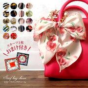 [スカーフアクセサリーバッグチャームリボン春]18色スカーフバッグチャーム可愛いチェーン大判キーチェーンストラップバッグ用赤メール便