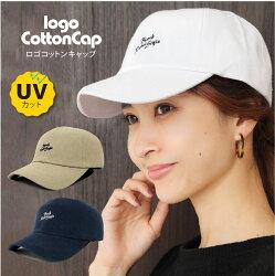 キャップレディースデニムロゴブルー送料無料帽子「ブラックレーベルstyleコットンローキャップ」レディースメンズ春夏帽子レディース帽子キャップuv紫外線カットフリーサイズベースボールキャップ大きいサイズ60cm女性用野球帽男女兼用メール便