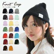 サマーニット帽/レディース/メンズ/ニットキャップ/ニット帽