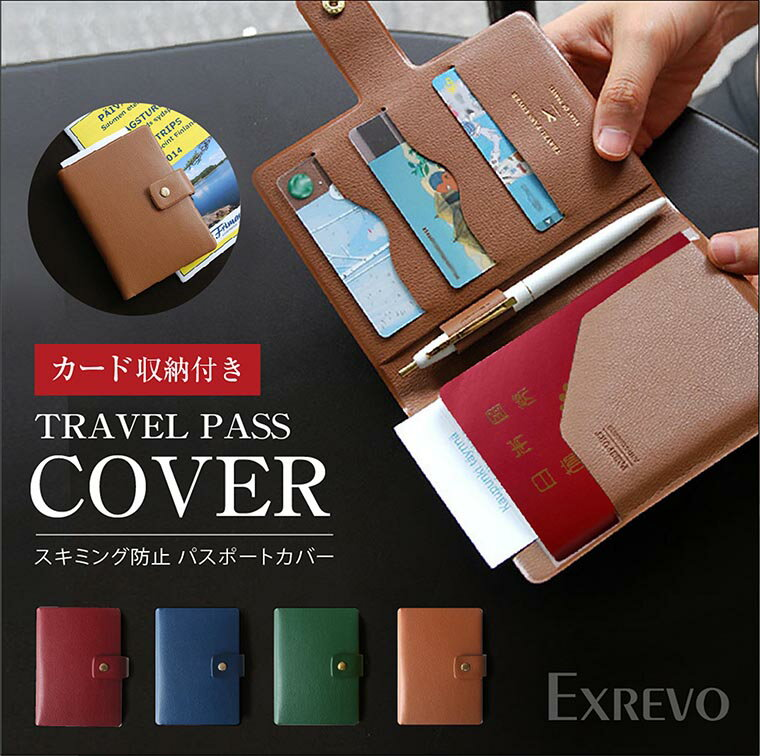 EXREVO『TRAVEL PASS COVER』