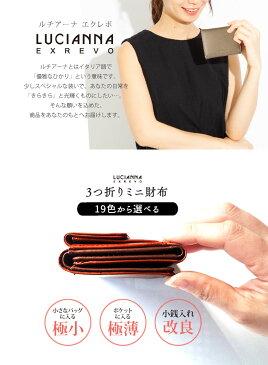 【ミニ財布 レディース】「三つ折り財布 コンパクト」極小財布 二つ折り財布 小さい財布 カード収納 定期入れ 小銭入れ かわいい プレゼント メンズ おしゃれ 革 サイフ 小銭入れ付き メール便 送料無料