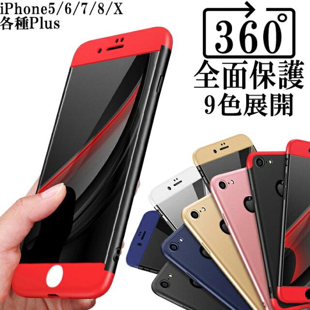 90965d044d 【 送料無料 】 iPhoneケース 360°ケース 全面保護 | ガラスフィルム付 アイフォン