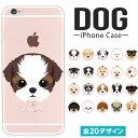 【送料無料】 iPhoneケース 犬 犬柄 Dog ガーリー | アイフォンケース スマホケース 可愛い iP……