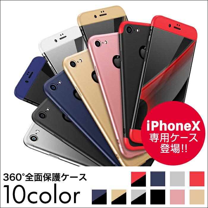 5f1dacb430 【 送料無料 】 iPhoneケース 360°ケース 全面保護 | アイフォンケース スマホケース iPhoneX iphone8  iphone8plus iphone7 iphone7plus iphone6 iphone6s iphone6plus ...